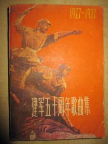 建军五十周年歌曲集 上集(打刘湘等