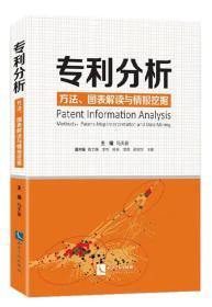 专利分析:方法、图表解读与情报挖掘