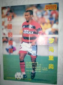 足球明星海报(足球俱乐部1997年赠页)6开双面(罗马里奥)巴亚