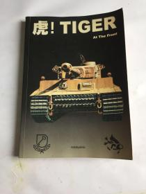 虎!TIGER AT The Front (中英对照)