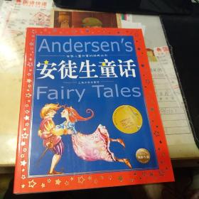 世界儿童共享的经典丛书:安徒生童话