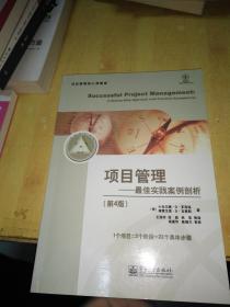 项目管理:最佳实践案例剖析(第4版)