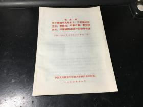 毛主席关于要搞马克思主义,不要搞修正主义;要团结,不要分裂;要光明正大,不要搞阴谋诡计的部分论述