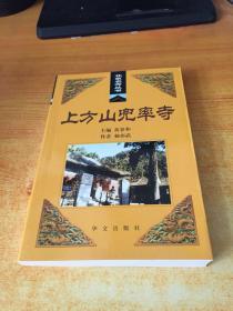 上方山兜率寺——北京名寺丛书