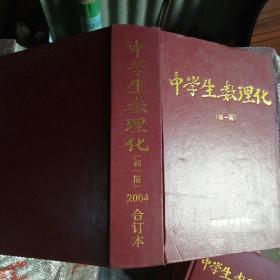 中学生数理化    初一版(2004年全年合订本)