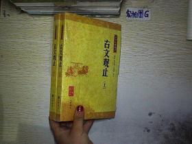 古文观止  上下册:中华经典藏书  未开封