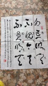 三树(尌)书法《勿忘昨天》