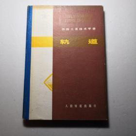 铁路工务技术手册~轨道(精装本)