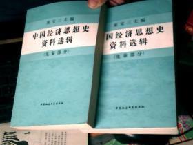 中国经济思想史资料选辑.先秦部分 上下           4J