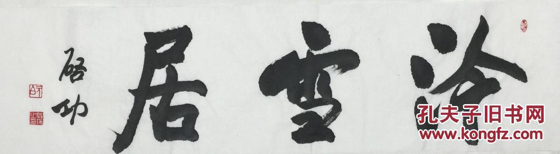 ★【顺丰包邮】【纯手绘】【启功】、纯手绘、四尺对开(138*35cm)49、特价,数量不多,包邮,手慢无。买家自鉴