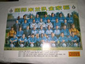 足球明星海报(足球俱乐部1997年赠页)6开双面(国际米兰队全家福)莱昂纳多