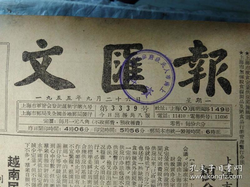 1955年9月26《文汇报》