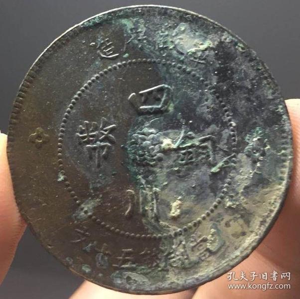 铜元 (2号)