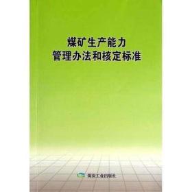 煤矿生产能力管理办法和核定标准