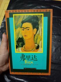 彩色插图本《弗里达》(2003年1版1印仅印2950册上海人民美术出版社版)