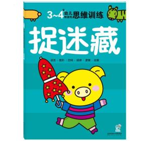 3-4岁幼儿创造性思维训练:捉迷藏