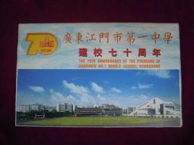 广东省江门市第一中学建校七十周年邮资明信片一套四枚