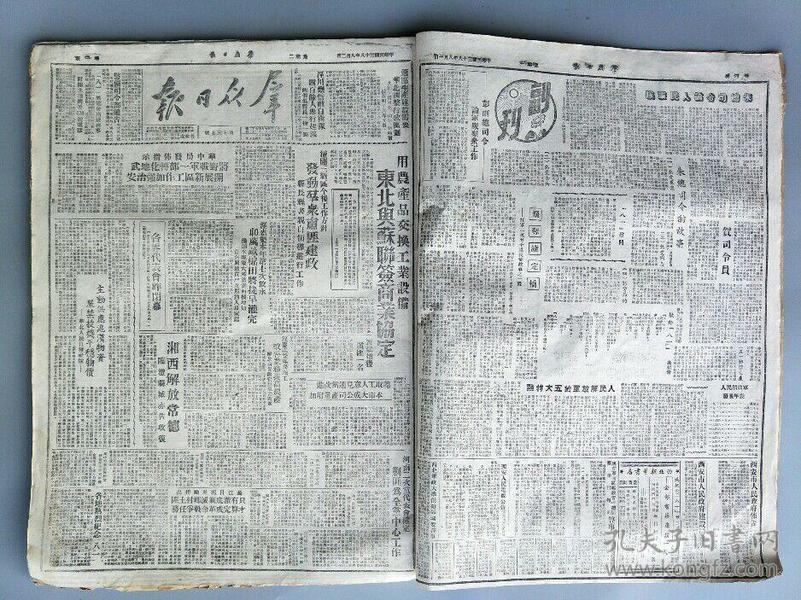 二手古玩古董民国老报纸《群众日报》-1949年8月份合订本旧报纸
