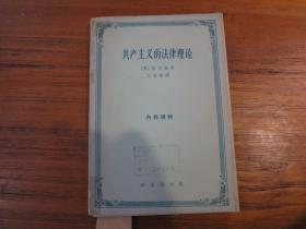 《共产主义的法律理论》 馆藏书