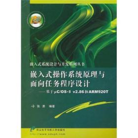 嵌入式操作系统原理与面向任务程序设计:基于μC/OS-2 v2.86和ARM920T
