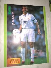足球明星海报(足球俱乐部1997年赠页)6开双面(雷东多) 阿斯普里拉