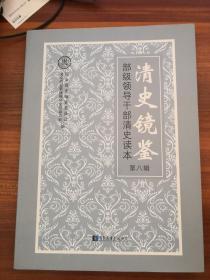 清史镜鉴  (第八辑)
