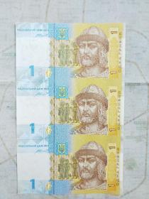乌克兰 3联钞 1元