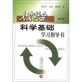 人文社会科学基础学习指导书(修订版)