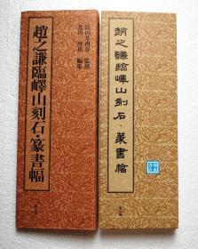【赵之谦临峄山刻石·篆书幅(经折装)】篆书基本丛书 雄山阁1997年版