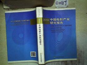 2010中国电影产业研究报告