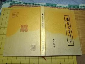 研究左宗棠的必备资料书《左宗棠书法集》《历史伟人左宗棠》2册和售-- 有左宗棠印章 见图----书品如图  见描述