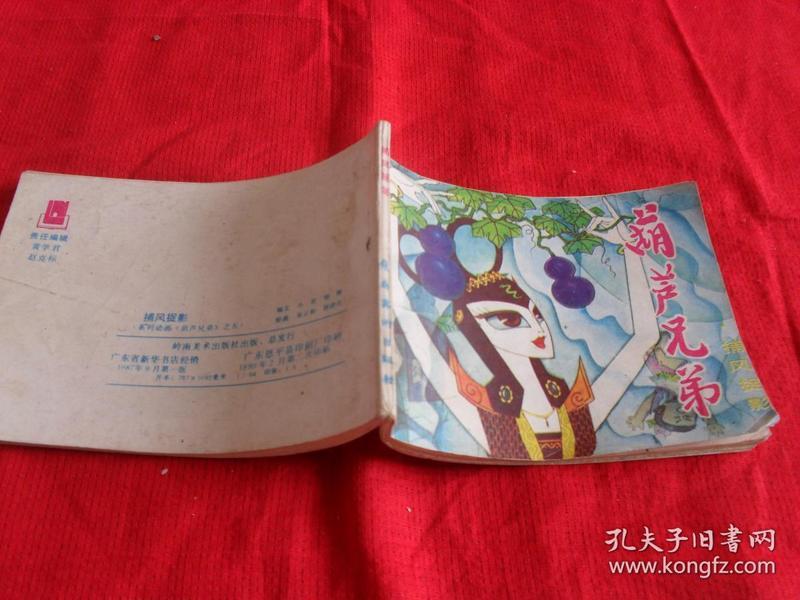 怀旧连环画小人书《葫芦兄弟之五 捕风捉影》 阳台第七层