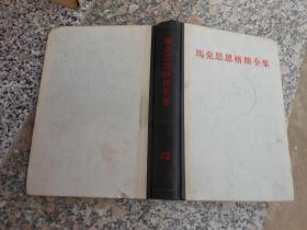 马克思恩格斯全集第四十二卷卡。马克思1844年1月--8月