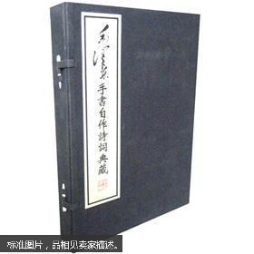 毛泽东手书自作诗词典藏 线装1函二册全