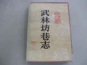 武林坊巷志  (第七册)