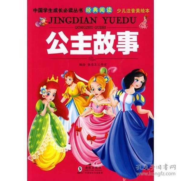 中国学生成长必读丛书-公主故事(少儿注音美绘本)