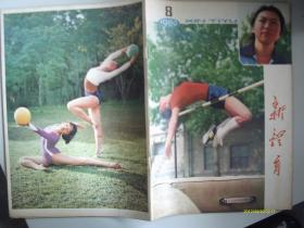 新体育 1980 8