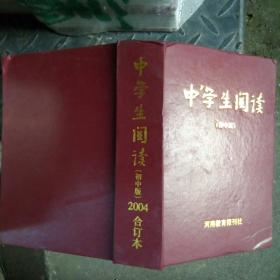 中学生阅读  初中版(2004年全年合订本)