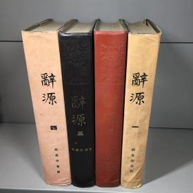 辞源(修订本)1-4册全 【精装】【  正版现货  实图拍摄 看图下单】