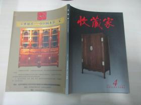 收藏家杂志 2011年4期 总174期 收藏家杂志社 16开平装