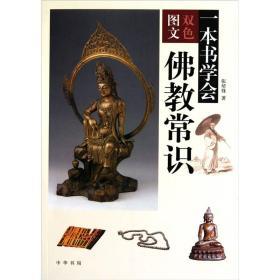 一本书学会佛教常识-双色图文