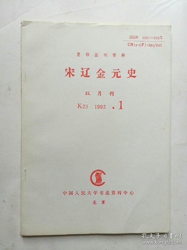 复印报刊资料:宋辽金元史 (双月刊 K23  1992.1)