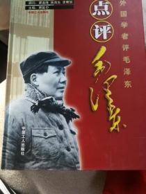 外国学者点评毛泽东