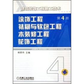 建筑装饰工程施工技术第4册—涂饰工程、裱糊与软包工程、木装修工程、花饰工程