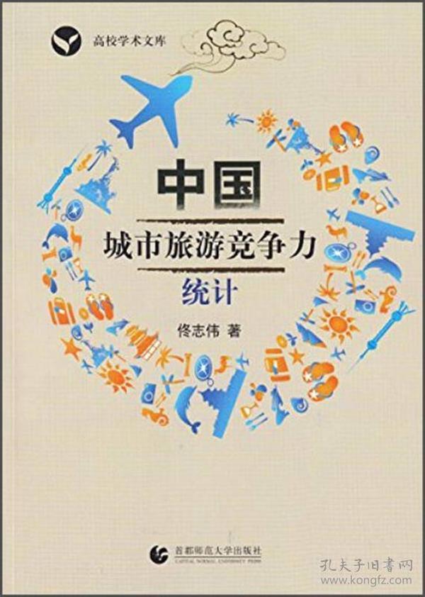 中国城市旅游竞争力统计