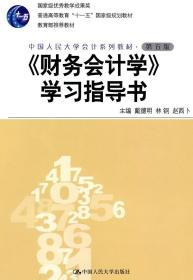 〈财务会计学〉学习指导书(第5版)