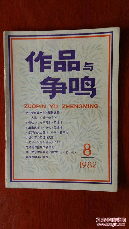作品与争鸣1982年第8期(怎样写报告文学评论