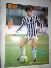足球明星海报(足球俱乐部1997年增刊  赠页)6开单面海报(罗西)