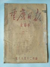 二手1968年12月合订本《重庆日报》-文革时期老报纸二手旧报纸