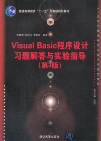 Visual Basic程序设计习题解答与实验指导(第3版)(21世纪计算机科学与技术实践型教程)